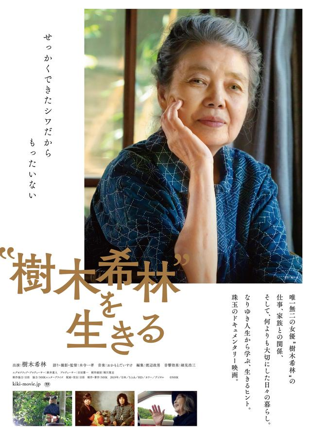 画像1: 唯一無二の女優・樹木希林のドキュメンタリー映画が公開決定