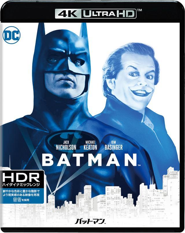 画像4: 9/21はバットマンの日!80周年を祝福するため軌跡を超おさらい