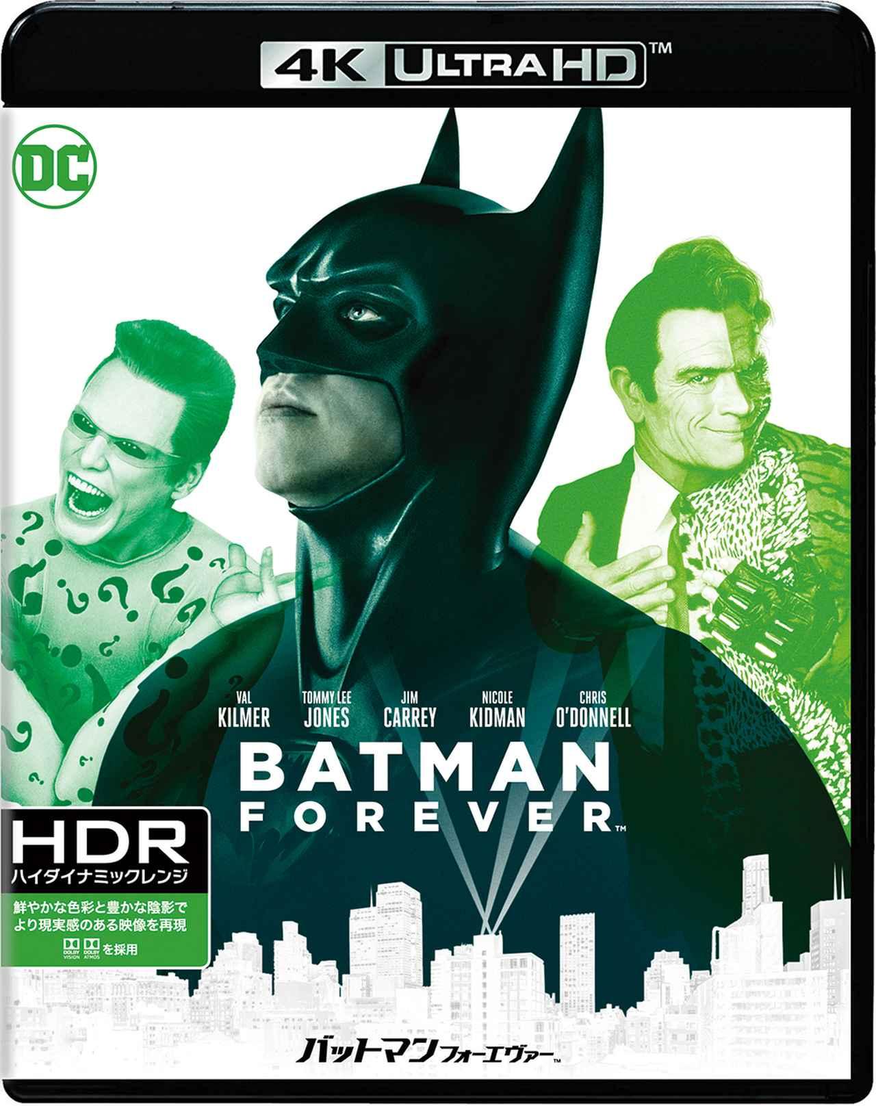 画像6: 9/21はバットマンの日!80周年を祝福するため軌跡を超おさらい