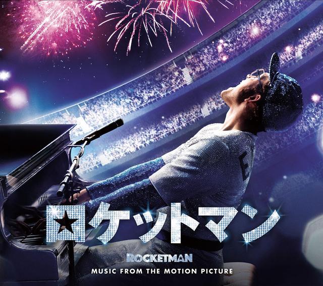 画像: 「ロケットマンオリジナル・サウンドトラック」 ¥2,500+税(発売:ユニバーサルミュージック)