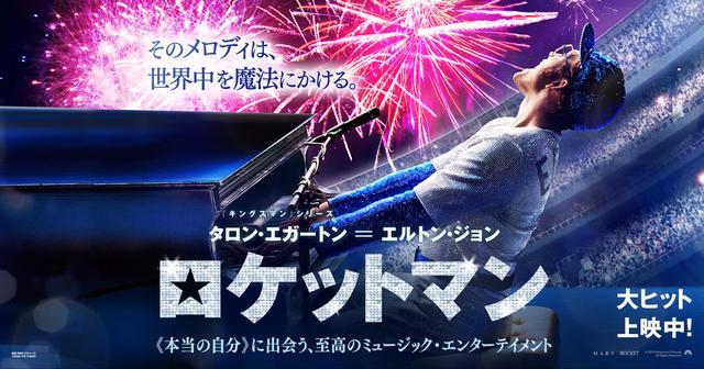 画像: ロケットマン名曲総選挙|映画『ロケットマン』 8月23日(金)全国ロードショー