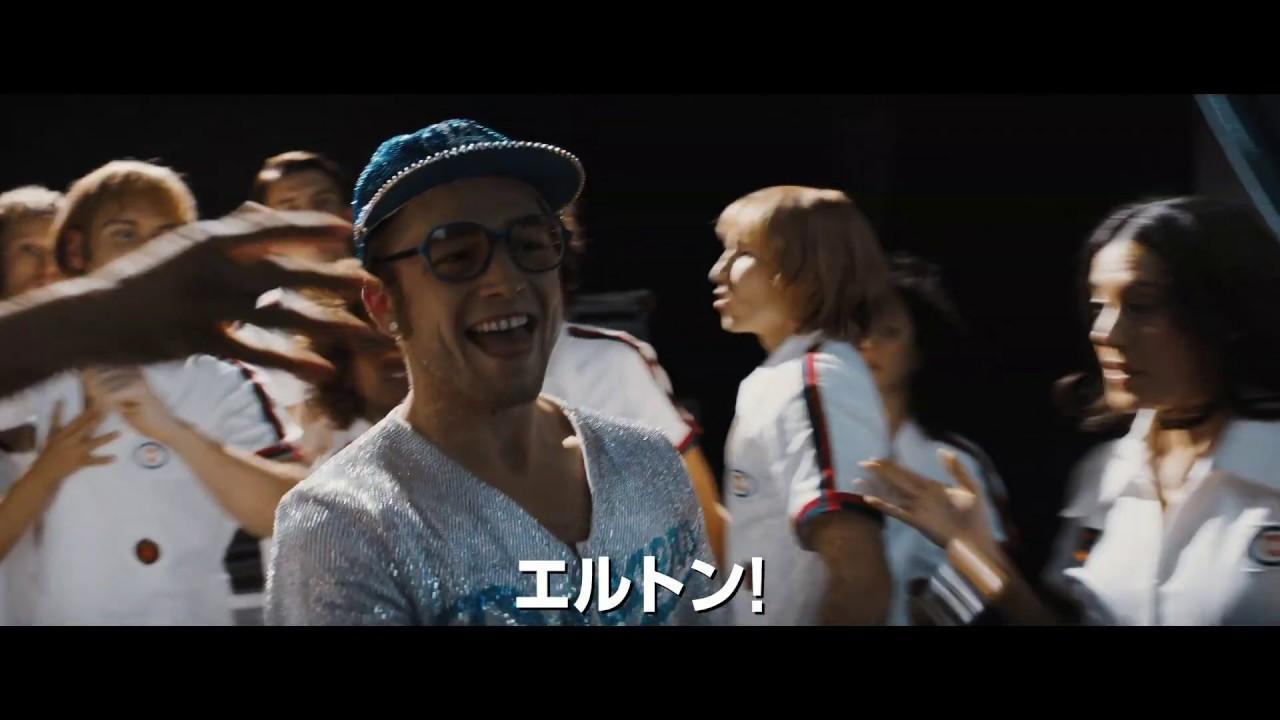 画像: 『ロケットマン』本予告 youtu.be