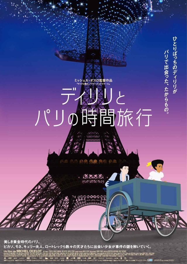 画像: ベル・エポックのフランスを今に繋ぐ。 フレンチ・アニメの巨匠、ミッシェル・オスロ監督の『ディリリとパリの時間旅行』で、魔法にかけられる。 髙野てるみの『シネマという生き方』VOL.27