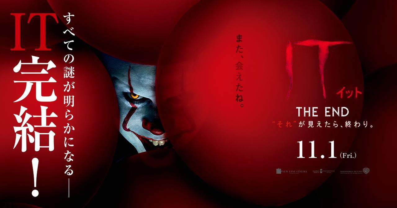 """画像: 映画『IT/イット THE END """"それ""""が見えたら、終わり。』オフィシャルサイト"""