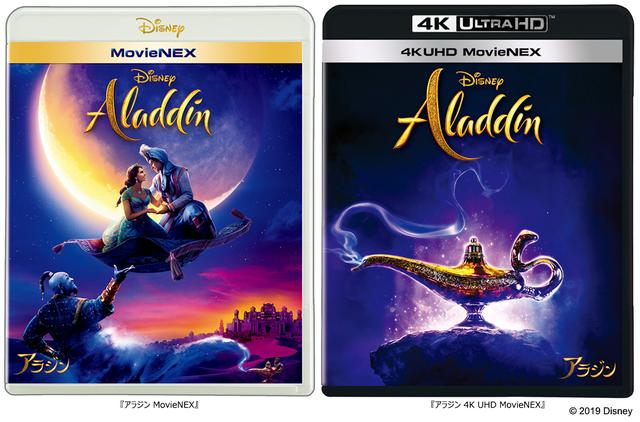 画像: 10月9日(水)発売 写真左から 『アラジン MovieNEX』4,200円+税 『アラジン 4K UHD MovieNEX』6,000円+税