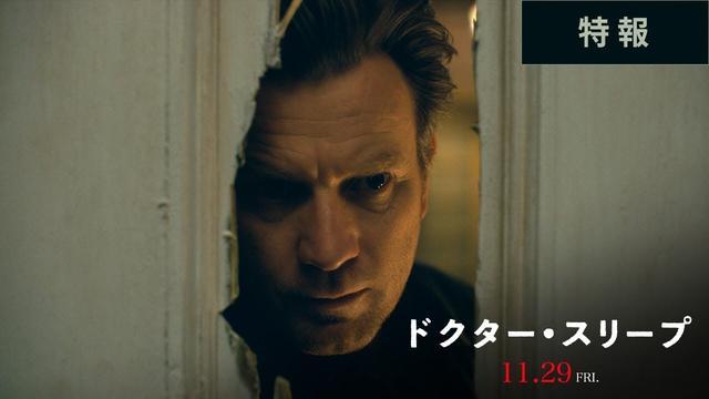 画像: 映画『ドクター・スリープ』特報【HD】2019年11月29日(金)公開 www.youtube.com