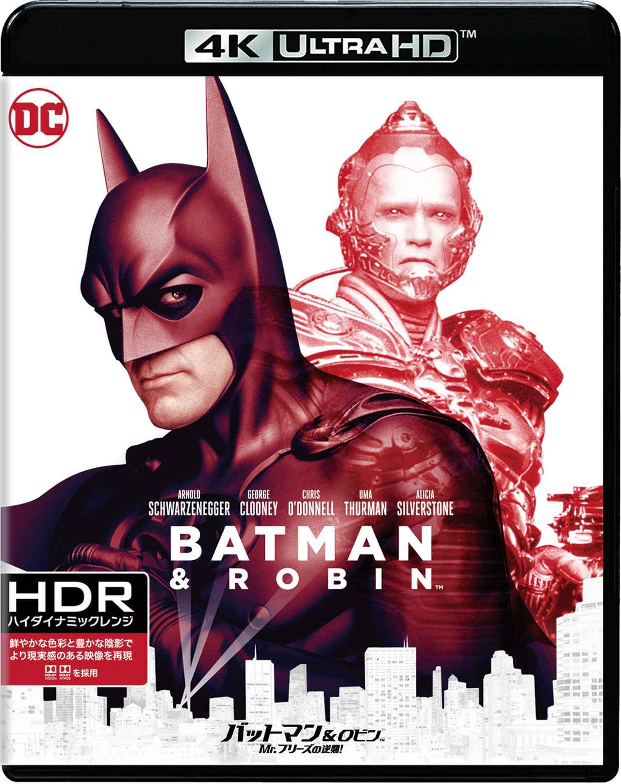 画像7: 9/21はバットマンの日!80周年を祝福するため軌跡を超おさらい