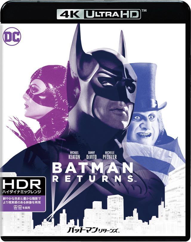 画像5: 9/21はバットマンの日!80周年を祝福するため軌跡を超おさらい