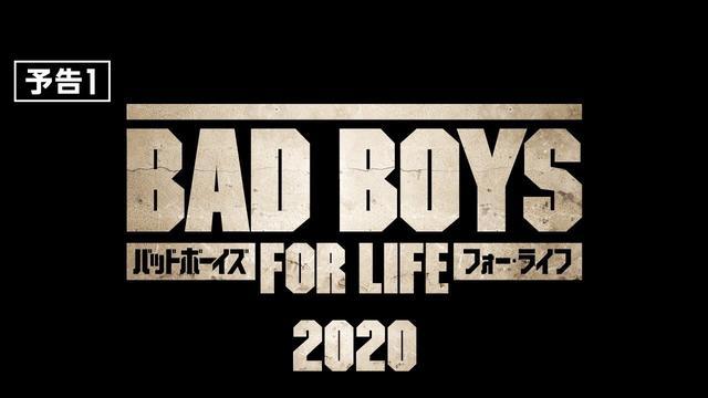 画像: 『バッドボーイズ フォー・ライフ』予告編 2020年全国ロードショー www.youtube.com
