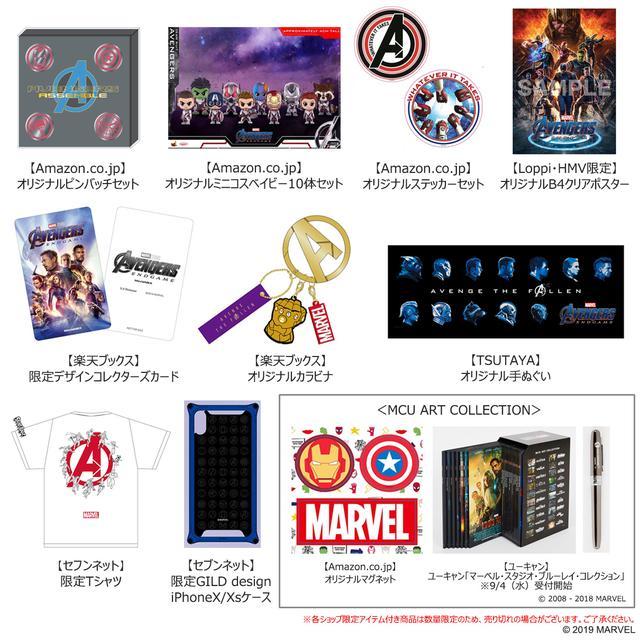 画像: 『アベンジャーズ/エンドゲーム』MovieNEXは絶賛発売中!