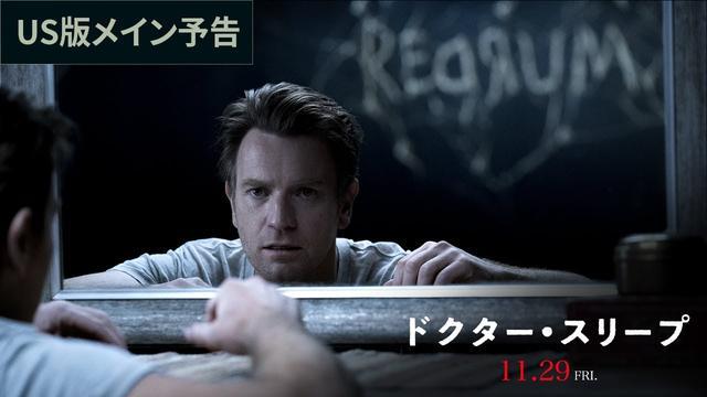 画像: 映画『ドクター・スリープ』US版メイン予告【HD】2019年11月29日(金)公開 youtu.be