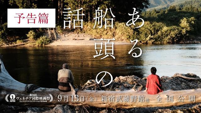 画像: 映画『ある船頭の話』予告篇| 9月13日(金)全国公開 youtu.be