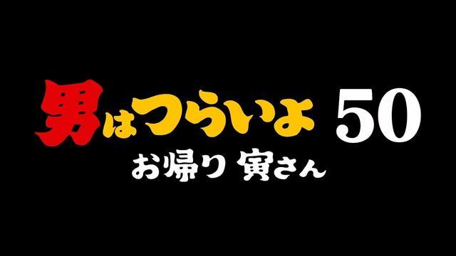 画像: 映画『男はつらいよ お帰り 寅さん』予告映像 youtu.be
