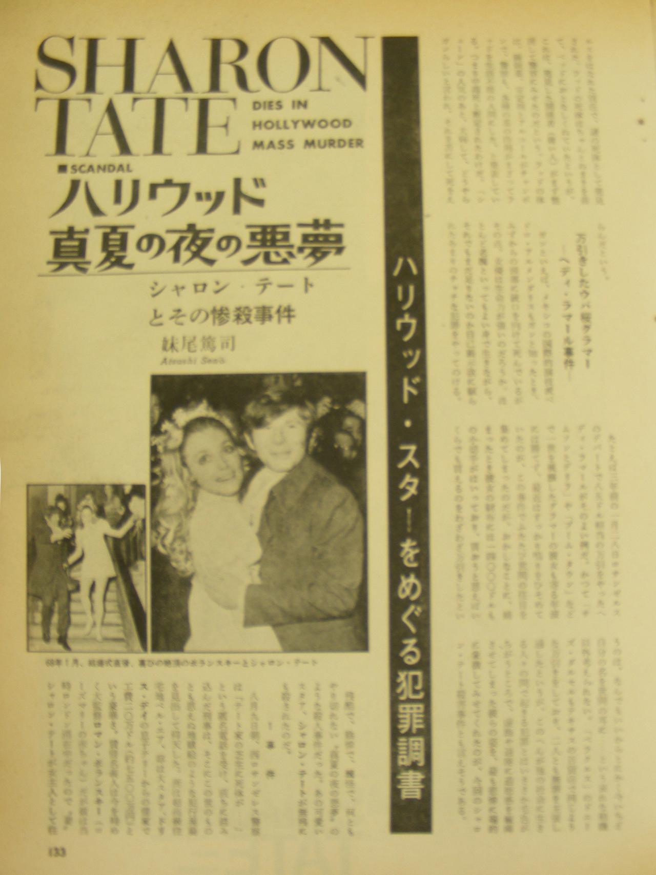 画像: 【前編】ワンハリのシャロン・テート殺害事件、50年前どう報じられてたのか?