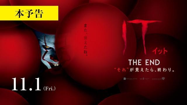 """画像: 映画『IT/イット THE END """"それ""""が見えたら、終わり。』本予告【HD】2019年11月1日(金)公開 youtu.be"""