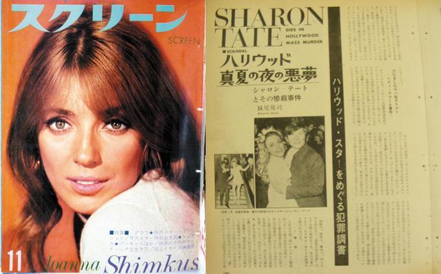 画像: ワンハリのシャロン・テート殺害事件、50年前どう報じられてたのか? - SCREEN ONLINE(スクリーンオンライン)