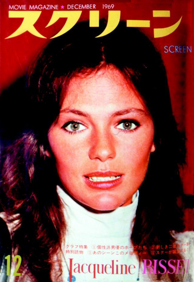 画像: 事件を報じた当時のスクリーン(1969年12月号)