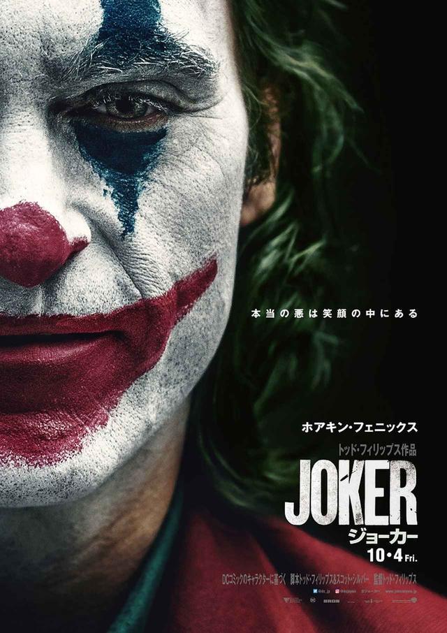 画像: オスカーの呼び声も高い『ジョーカー』衝撃の予告編 & インパクト大のポスター解禁 - SCREEN ONLINE(スクリーンオンライン)