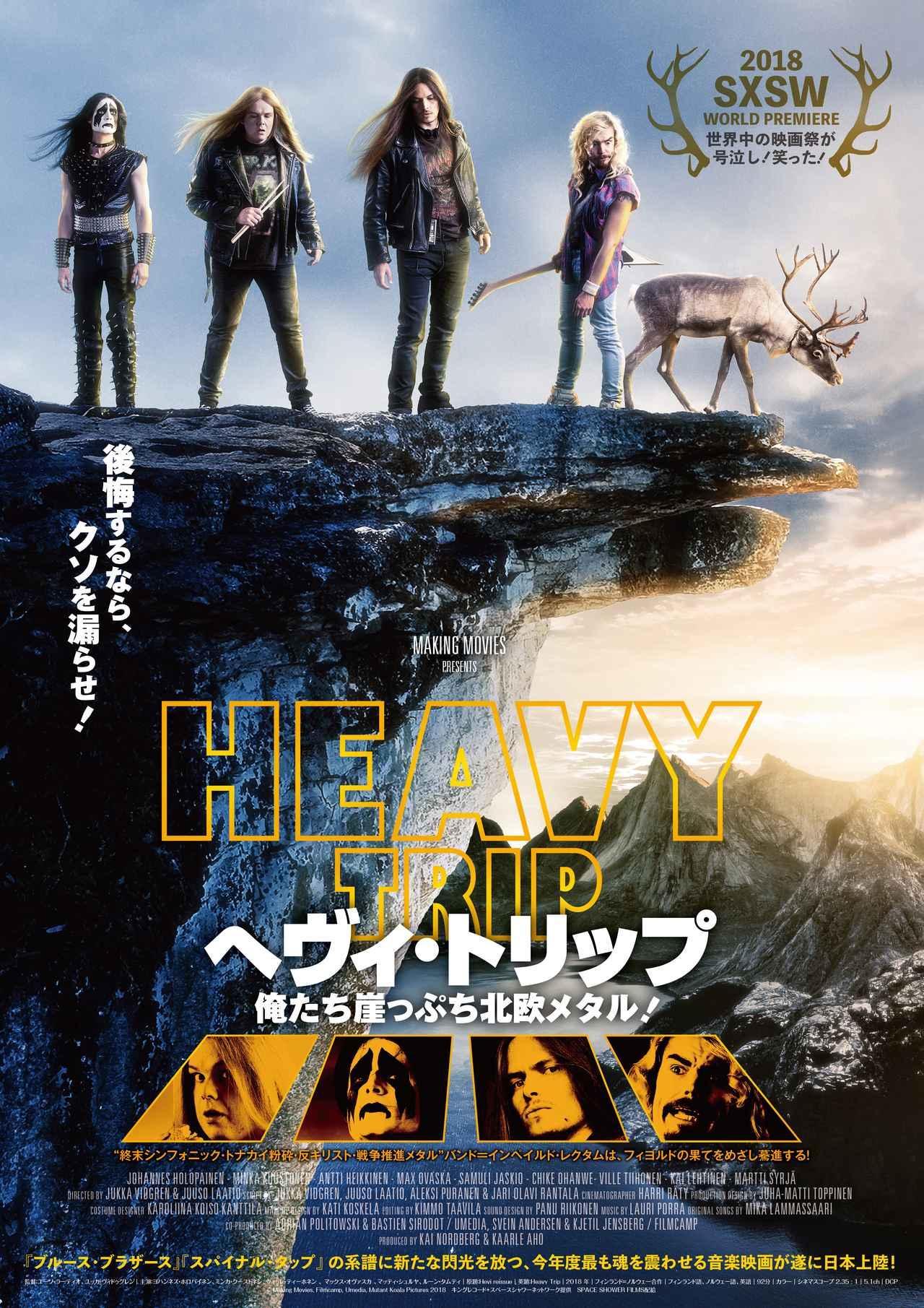 画像1: 世界の映画祭が大号泣と大爆笑! 話題のメタルコメディ映画が日本上陸