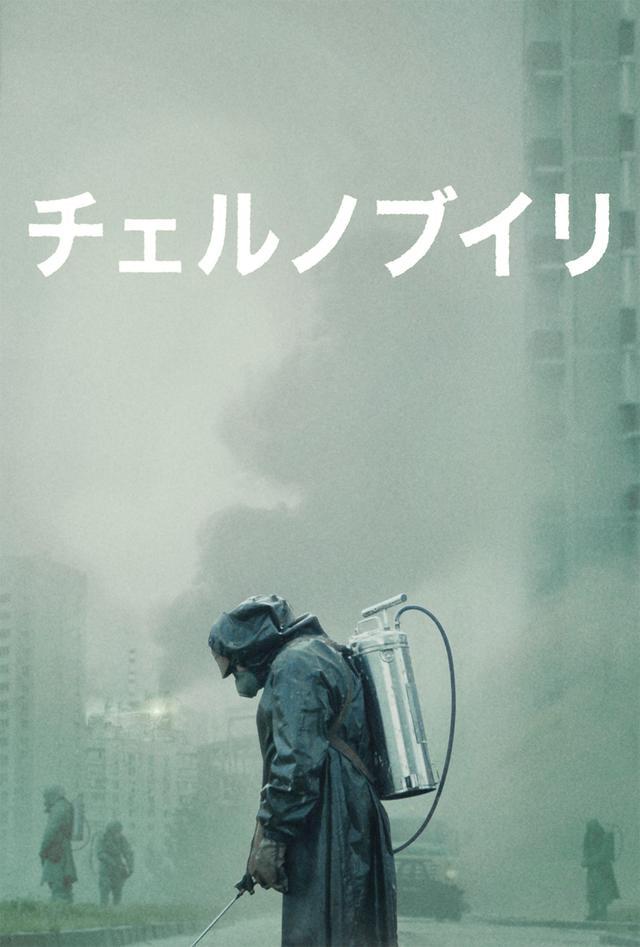画像: いまいちばん怖いドラマ。いまいちばん感動するドラマ。 HBOの最高傑作「チェルノブイリ」9月25日(水)ついに放送
