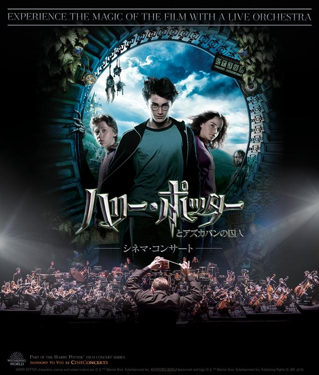 画像: 「ハリー・ポッターとアズカバンの囚人」 HARRY POTTER characters, names and related indicia are © & TM Warner Bros. Entertainment Inc. WIZARDING WORLD trademark and logo © & TM Warner Bros. Entertainment Inc. Publishing Rights © JKR. (s19)