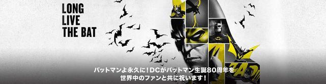画像: バットマン80周年|DCコミックス|ワーナー・ブラザース