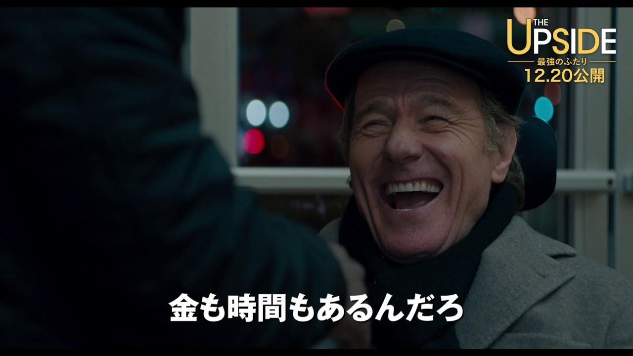 画像: 映画『THE UPSIDE/最強のふたり』12/20(金)公開/本予告 youtu.be