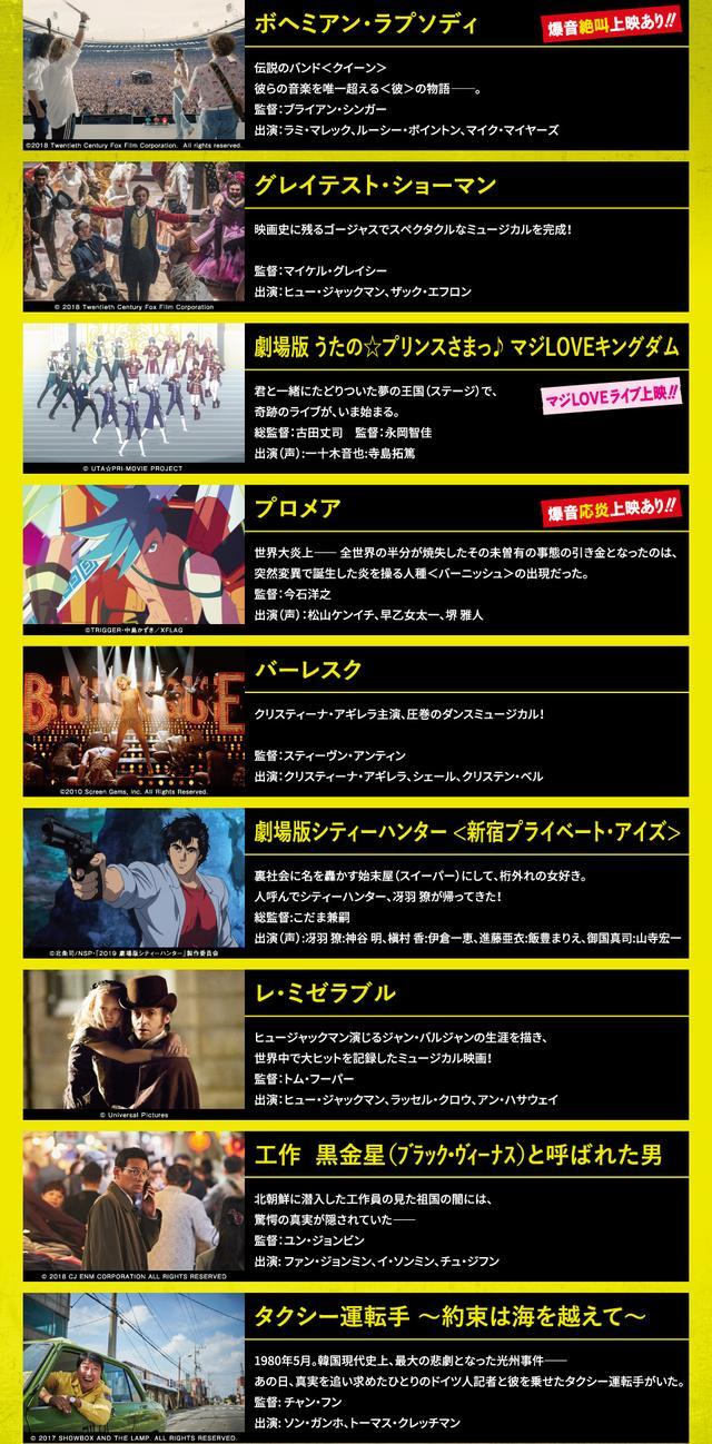 画像: 爆音映画祭 in 109シネマズ名古屋 Vol.5 | 109CINEMAS