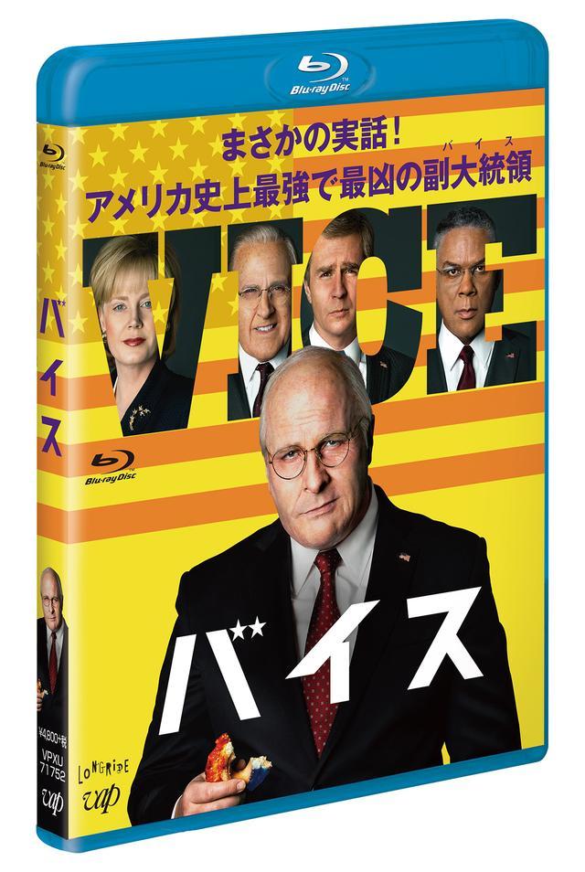画像: 「バイス」 2019年10月9日(水)発売 Blu-ray 4,800円+税 DVD 3,800円+税 発売元・販売元:バップ 【収録特典】 日本語吹替音声、インタビュー集、予告集、特別映像「1分で分かる副大統領=バイスの心得」 ©2019 ANNAPURNA PICTURES, LLC. AllRights Reserved.
