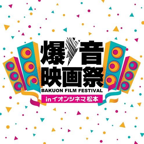 画像: イオンシネマでの「爆音映画祭」の開催は今回が初