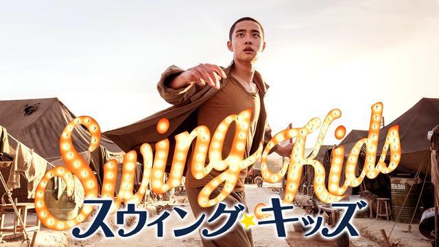 画像: 2020年2月21日公開!『スウィング・キッズ』【本予告】 youtu.be