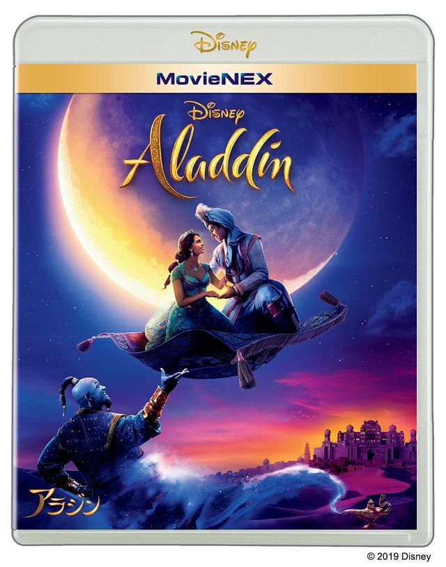 画像: 『アラジン MovieNEX』4,200円+税 発売中/デジタル配信中 © 2019 Disney