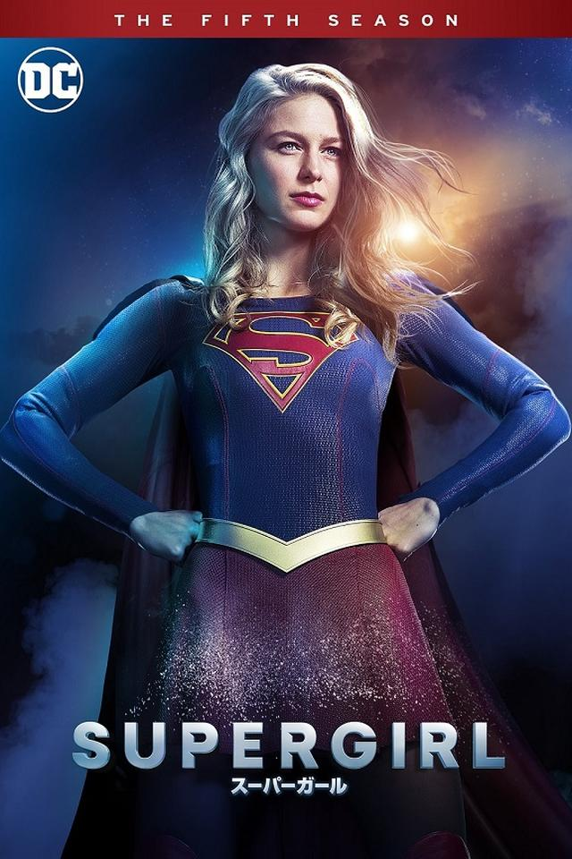 画像: 「SUPERGIRL/スーパーガール <フィフス・シーズン>」 10 月18日(金)デジタルセル先行配信開始 ©2019 Warner Bros. Entertainment Inc. SUPERGIRL™ and all pre-existing characters and elements TM and ©DC Comics.