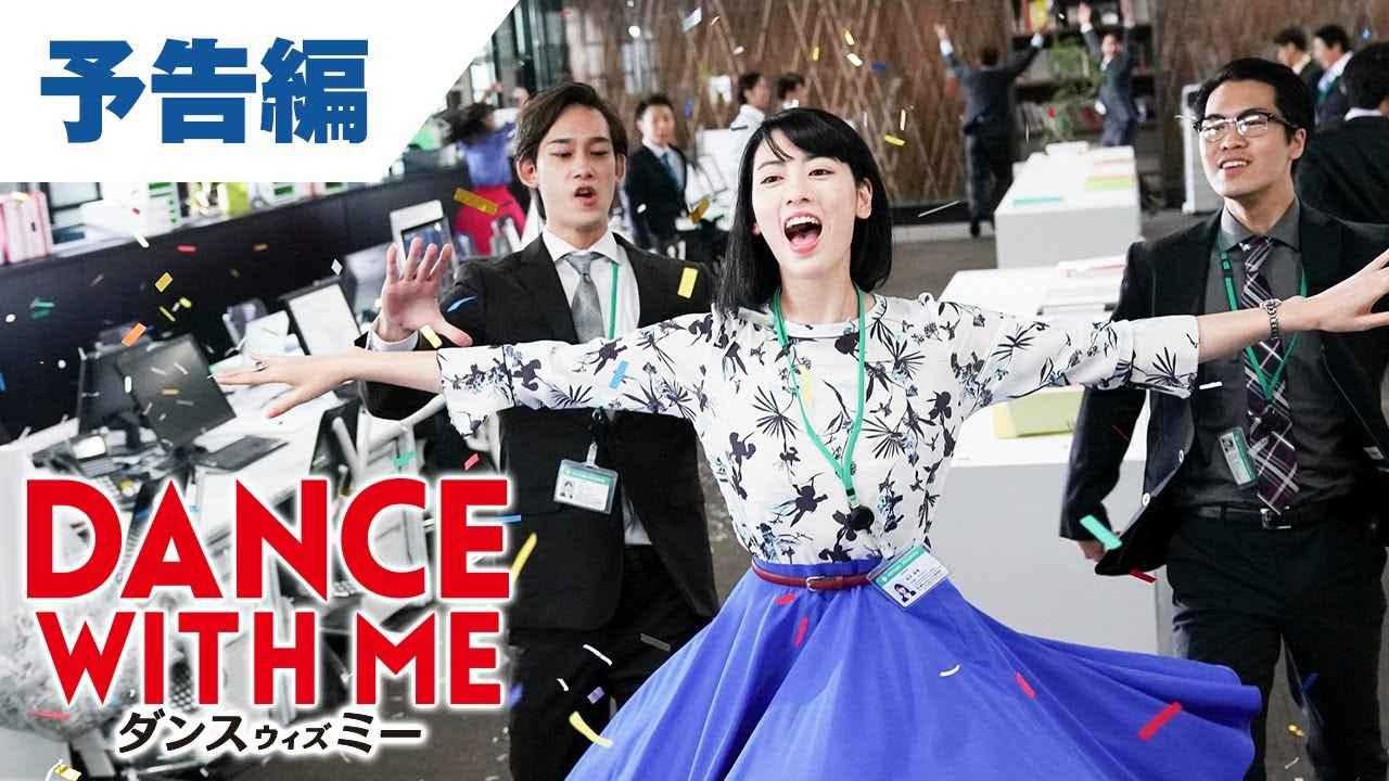 画像: BD/DVD/デジタル【予告編】『ダンスウィズミー』12.18リリース/10.30デジタル先行配信 www.youtube.com