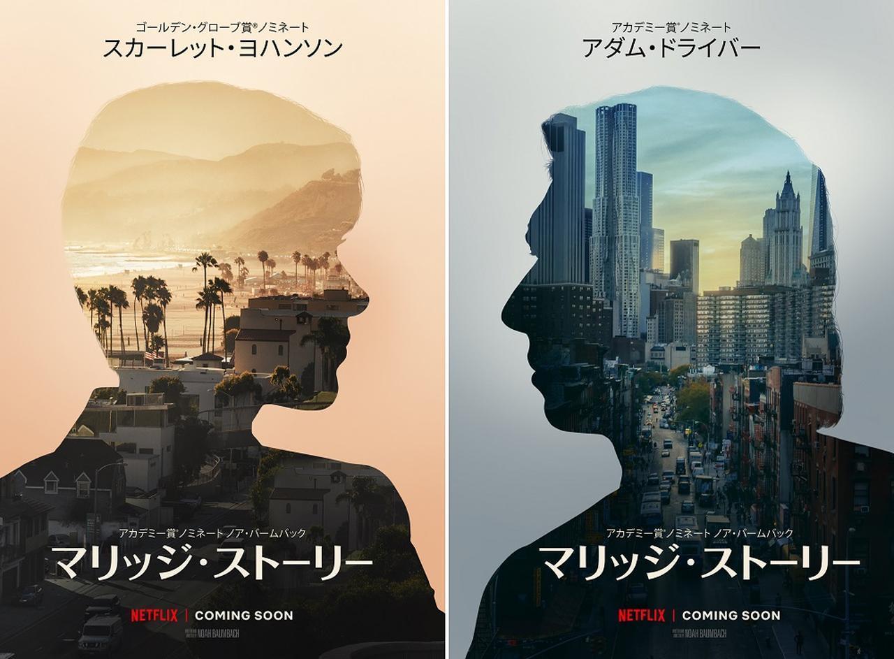 画像: 男と女、どちらの立場で観る? Netflix映画、異例の2バージョン予告編が公開 - SCREEN ONLINE(スクリーンオンライン)