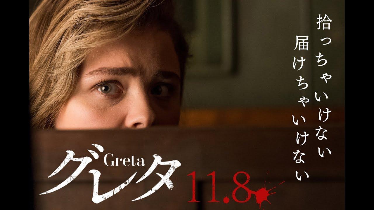 画像: 映画『グレタ GRETA』こんな友人は嫌だ!5つの法則 youtu.be