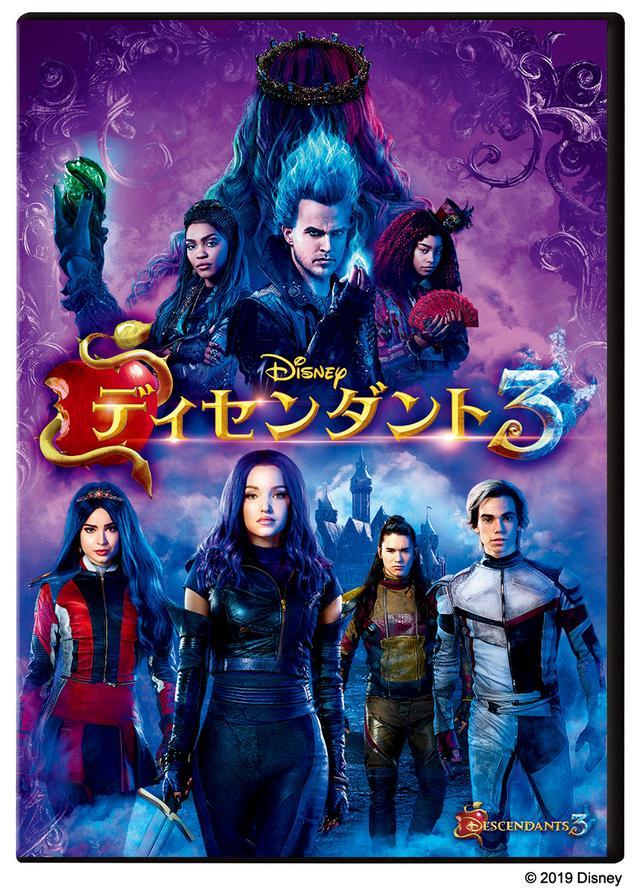 画像: 12月4日(水)発売 『ディセンダント3』/3200円+税 デジタル配信、レンタル開始 © 2019 Disney