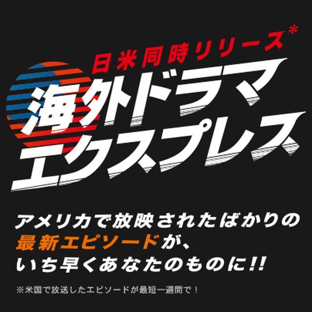 画像: 海外ドラマエクスプレス|ワーナー ブラザース ジャパン