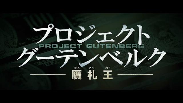 画像: 『プロジェクト・グーテンベルク 贋札王』予告編 youtu.be