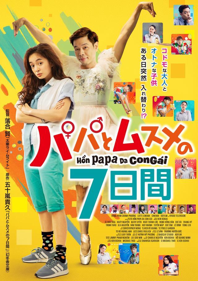 画像1: これがベトナム版『パパとムスメの7日間』! リメーク映画予告が解禁