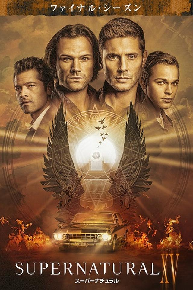 画像: 「SUPERNATURAL XV<ファイナル・シーズン>」 2019年10 月22 日(火)デジタルセル先行配信開始 ©2019 Warner Bros. Entertainment Inc. All rights reserved.