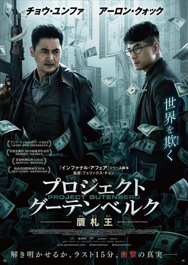 画像1: 中国大陸で公開された香港映画史上No.1のメガヒット作の予告が解禁
