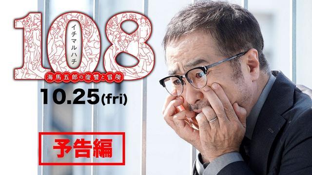 画像: 映画『108~海馬五郎の復讐と冒険~』予告編 youtu.be