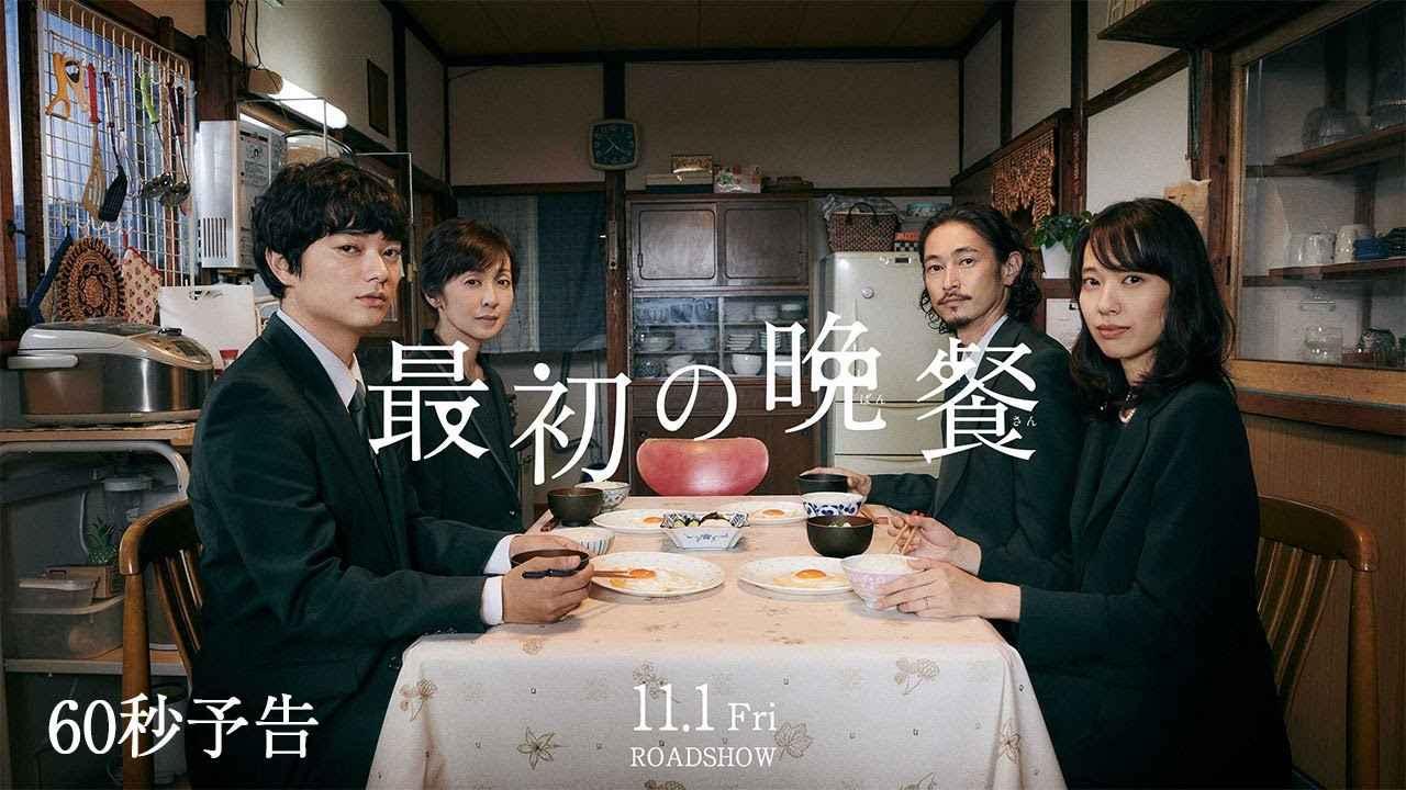 画像: 映画『最初の晩餐』予告編 youtu.be