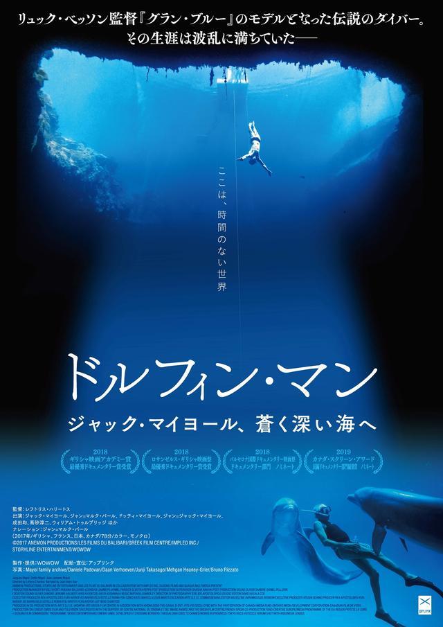 画像: あの夏の感動を映画館で再び! 名作『グラン・ブルー』11/22より公開