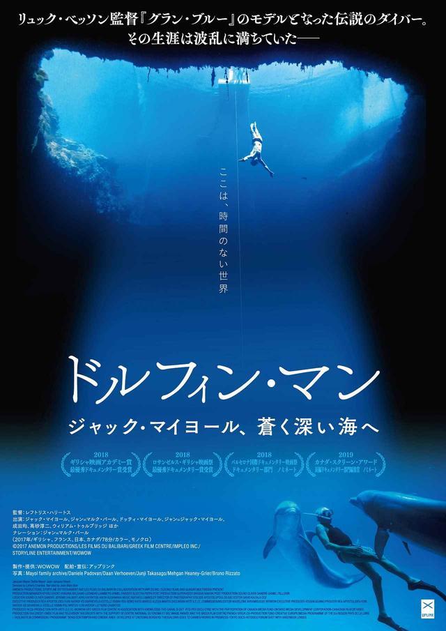 画像: 映画『グラン・ブルー』の伝説的ダイバーの生涯を追った映画の予告が公開 - SCREEN ONLINE(スクリーンオンライン)