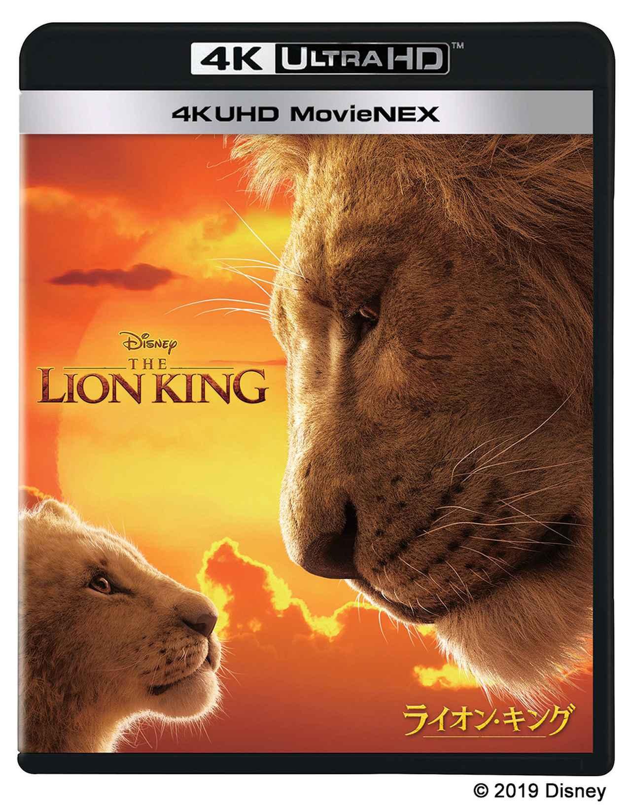 画像: 『ライオン・キング 4K UHD MovieNEX』6000円+税 © 2019 Disney
