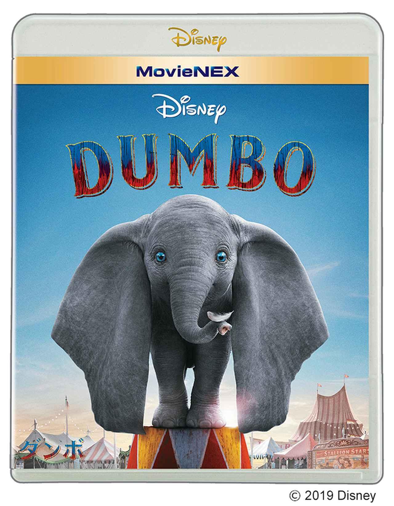 画像: 「ダンボ」MovieNEX(4200円+税)、4K UHD MovieNEX(8000円+税)発売中/デジタル配信中 © 2019 Disney