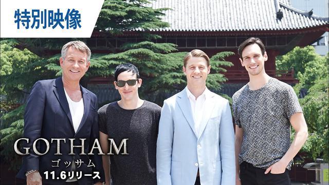 画像: BD/DVD【特別映像】「GOTHAM/ゴッサム<ファイナル・シーズン>」11.06リリース www.youtube.com