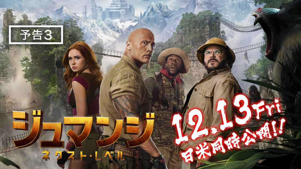 画像: 映画『ジュマンジ/ネクスト・レベル』予告3 12月13日(金)日米同時公開! www.youtube.com